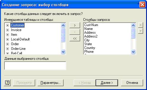 Создание запроса в Excel