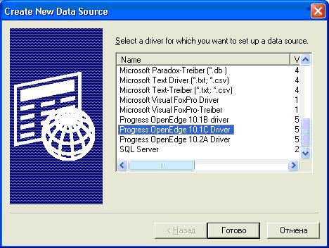 Создать новый источник данных